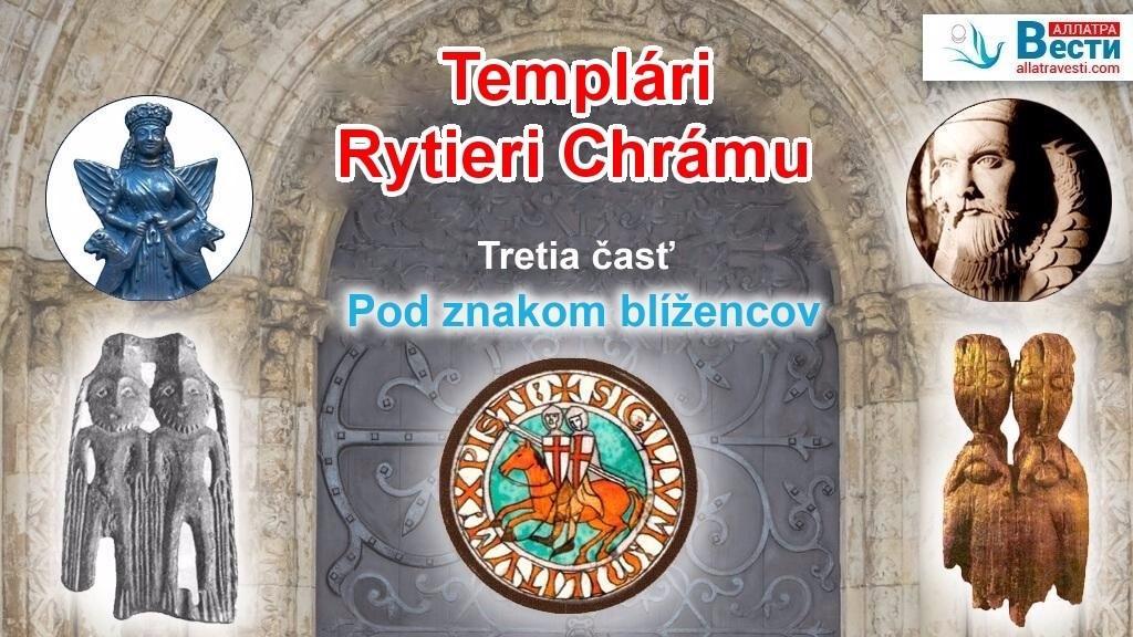 Templári. Rytieri Chrámu. Tretia časť. Pod znakom blížencov