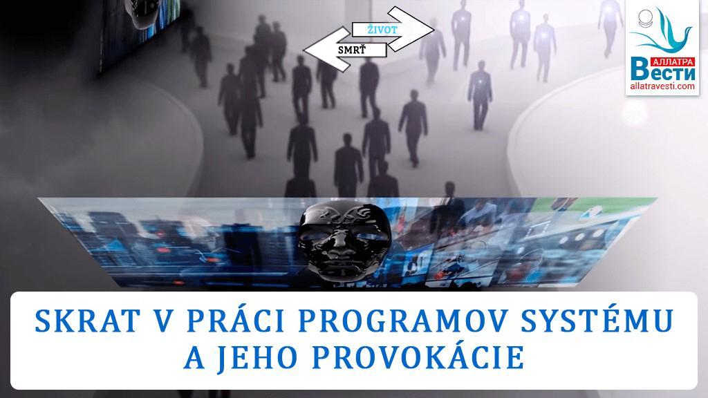 Skrat v práci programov systému a jeho provokácie
