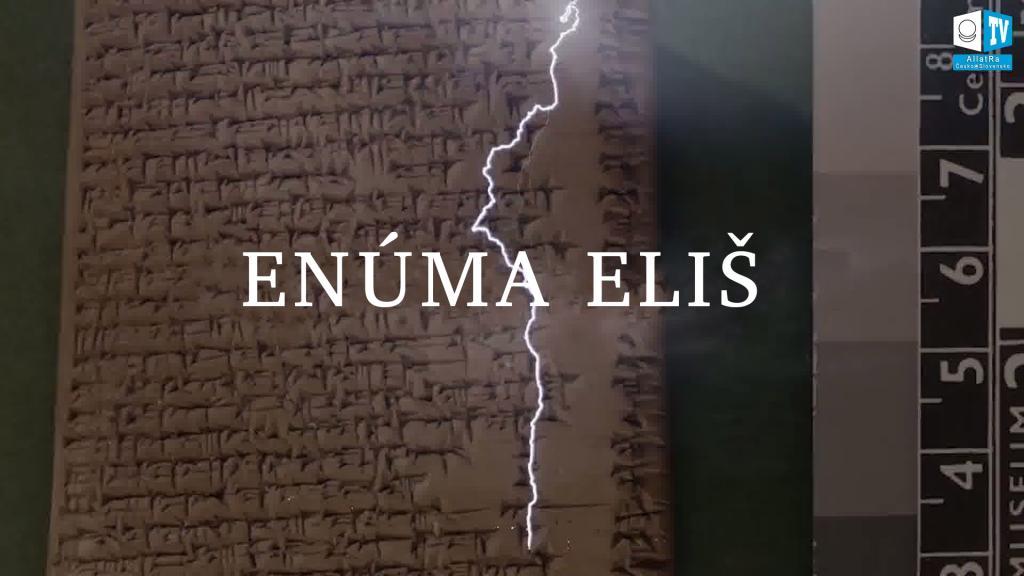 Enúma Eliš – babylonsko-akkadské posvátné písmo. Enlilství nad bohy. ATLANTIDA. Část 8