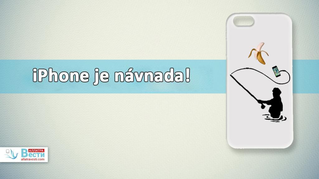 iPhone je návnada!