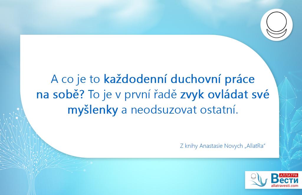 A-chto-takoe-ejednevnaya-duhovhaya-rabota-nad-soboj
